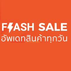 Shopee โปรโมชั่น : ช้อปออนไลน์ FLASH SALE !!