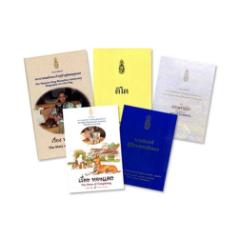 โปรโมชั่น ร้านนายอินทร์ | รวมหนังสือ พระเจ้าอยู่หัว รัชกาลที่ 9