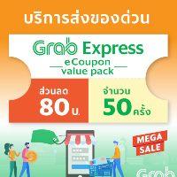 ส่วนลด Grab Express จำนวน 80 บาท ใช้ได้ 50 ครั้ง + เงินคืนสูงสุด 2% Picture